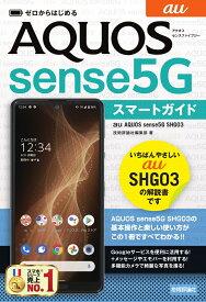 ゼロからはじめる au AQUOS sense5G SHG03 スマートガイド [ 技術評論社編集部 ]