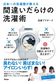 日本一の洗濯屋が教える 間違いだらけの洗濯術 [ 洗濯ブラザーズ ]