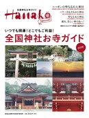 全国神社お寺ガイド