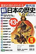 歴史の流れがわかる時代別新・日本の歴史(全13巻)