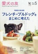 愛犬の友 2018年 05月号 [雑誌]