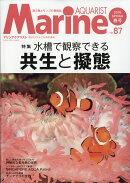 マリンアクアリスト NO.87 2018年 05月号 [雑誌]