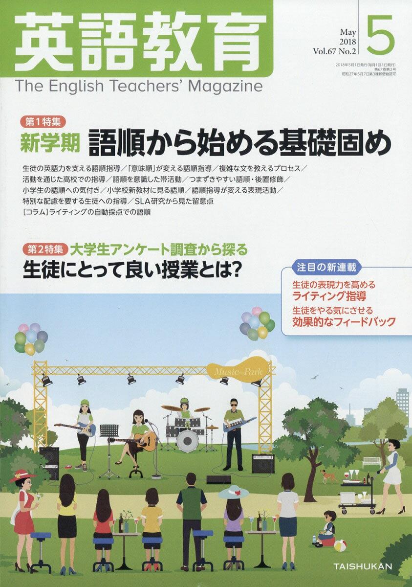 英語教育 2018年 05月号 [雑誌]