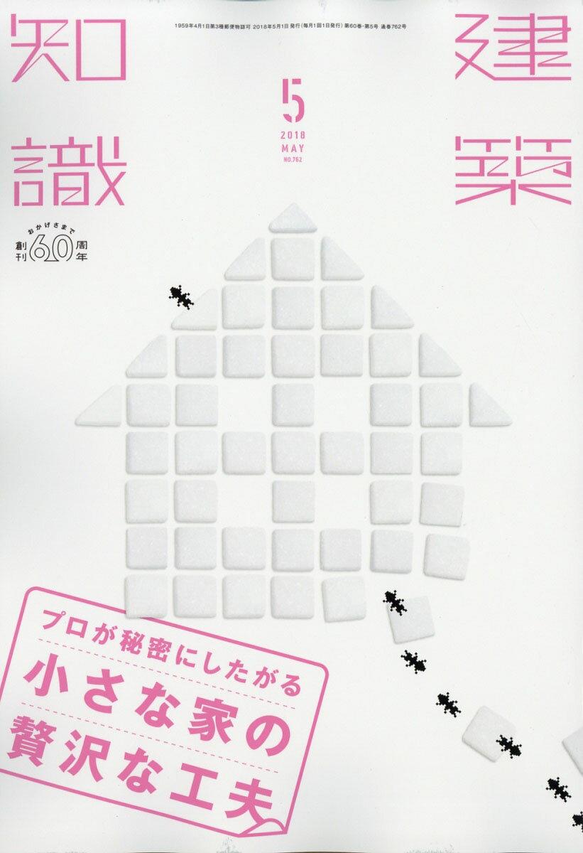 建築知識 2018年 05月号 [雑誌]