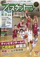 月刊 バスケットボール 2018年 05月号 [雑誌]