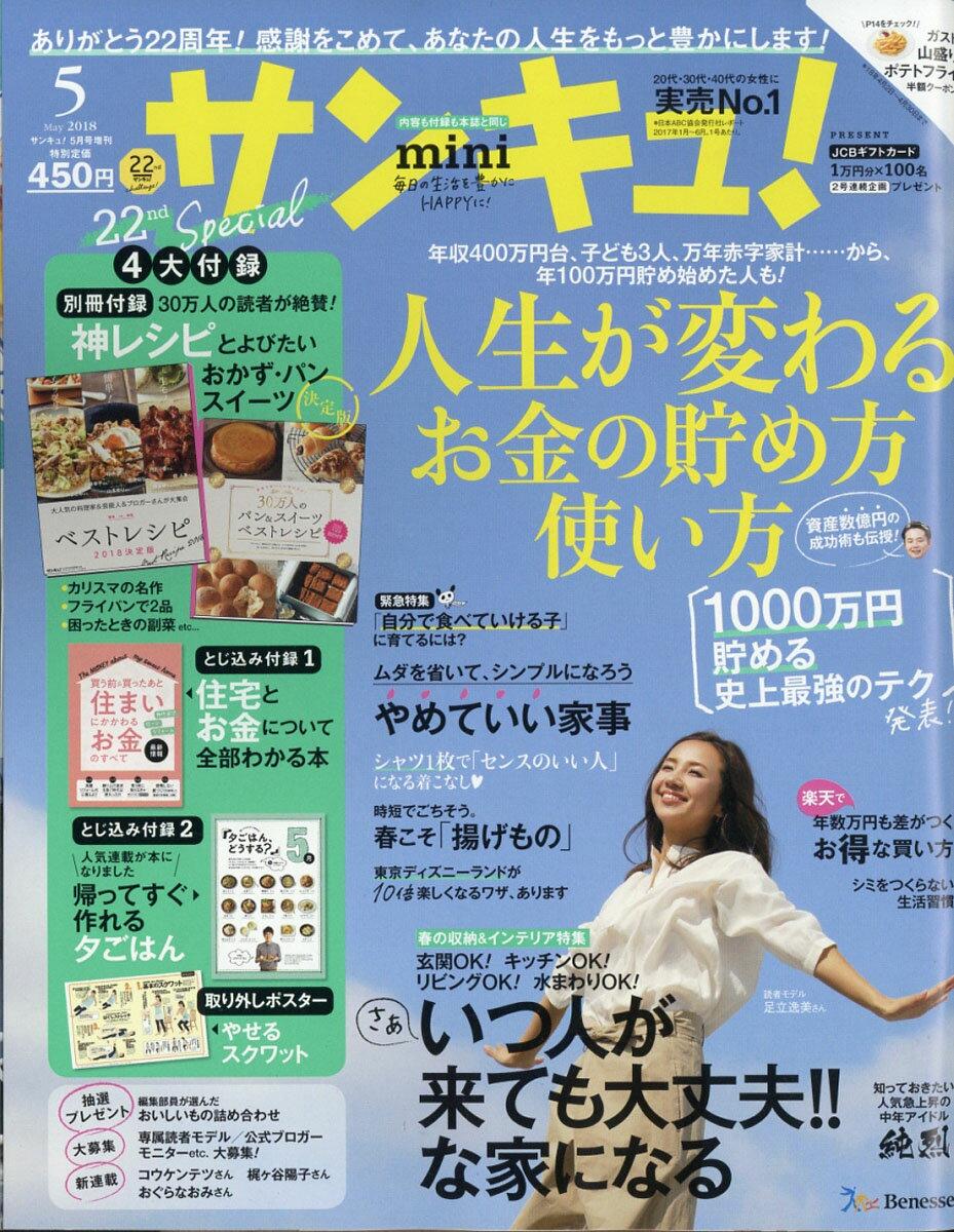 サンキュ!ミニ 2018年 05月号 [雑誌]