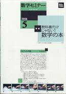 数学セミナー 2018年 05月号 [雑誌]