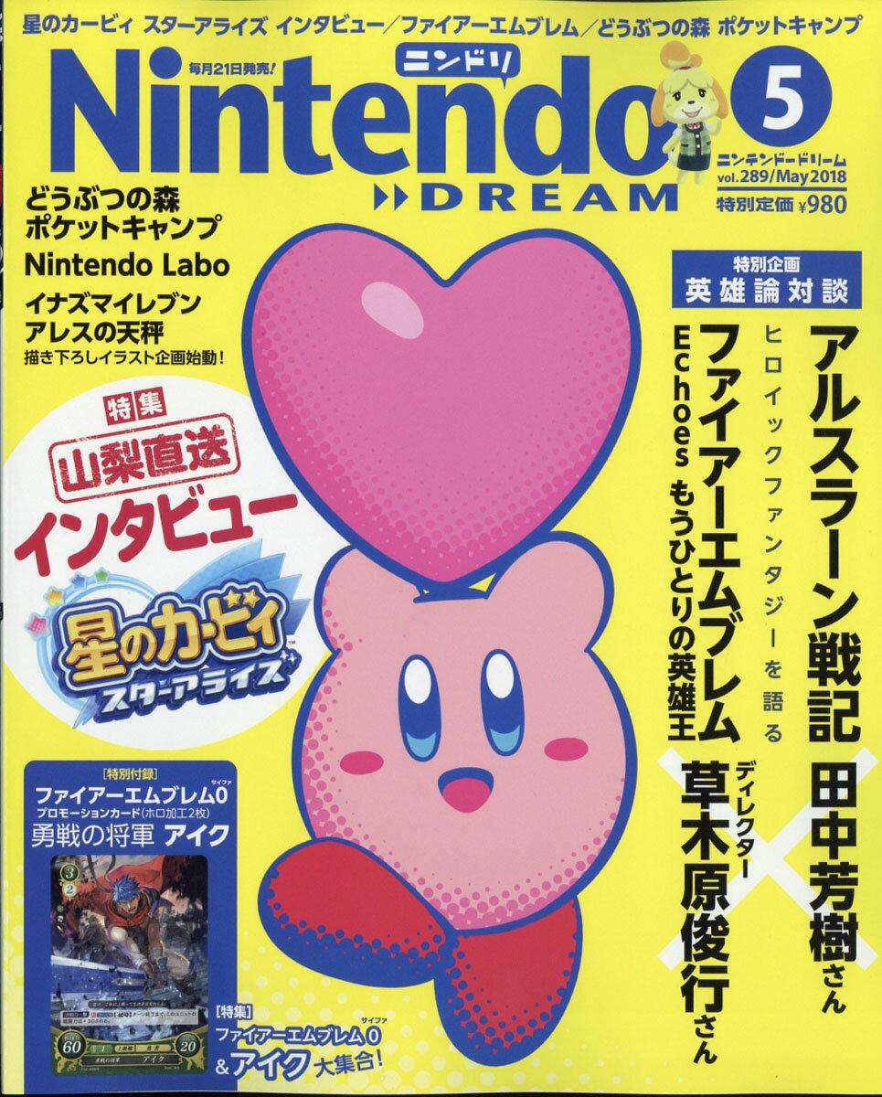 Nintendo DREAM (ニンテンドードリーム) 2018年 05月号 [雑誌]