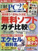 日経 PC 21 (ピーシーニジュウイチ) 2018年 05月号 [雑誌]