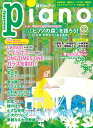 月刊ピアノ 2018年5月号