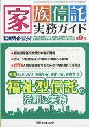 ビジネスガイド別冊 家族信託実務ガイド 第9号 2018年 05月号 [雑誌]