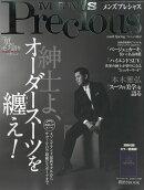 MEN'S Precious (メンズ・プレシャス) 2018春号 2018年 05月号 [雑誌]