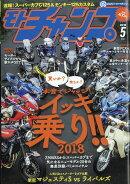 モトチャンプ 2018年 05月号 [雑誌]