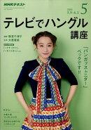 NHK テレビ テレビでハングル講座 2018年 05月号 [雑誌]