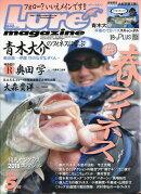 Lure magazine (ルアーマガジン) 2018年 05月号 [雑誌]