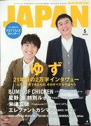ROCKIN'ON JAPAN (ロッキング・オン・ジャパン) 2018年 05月号 [雑誌]