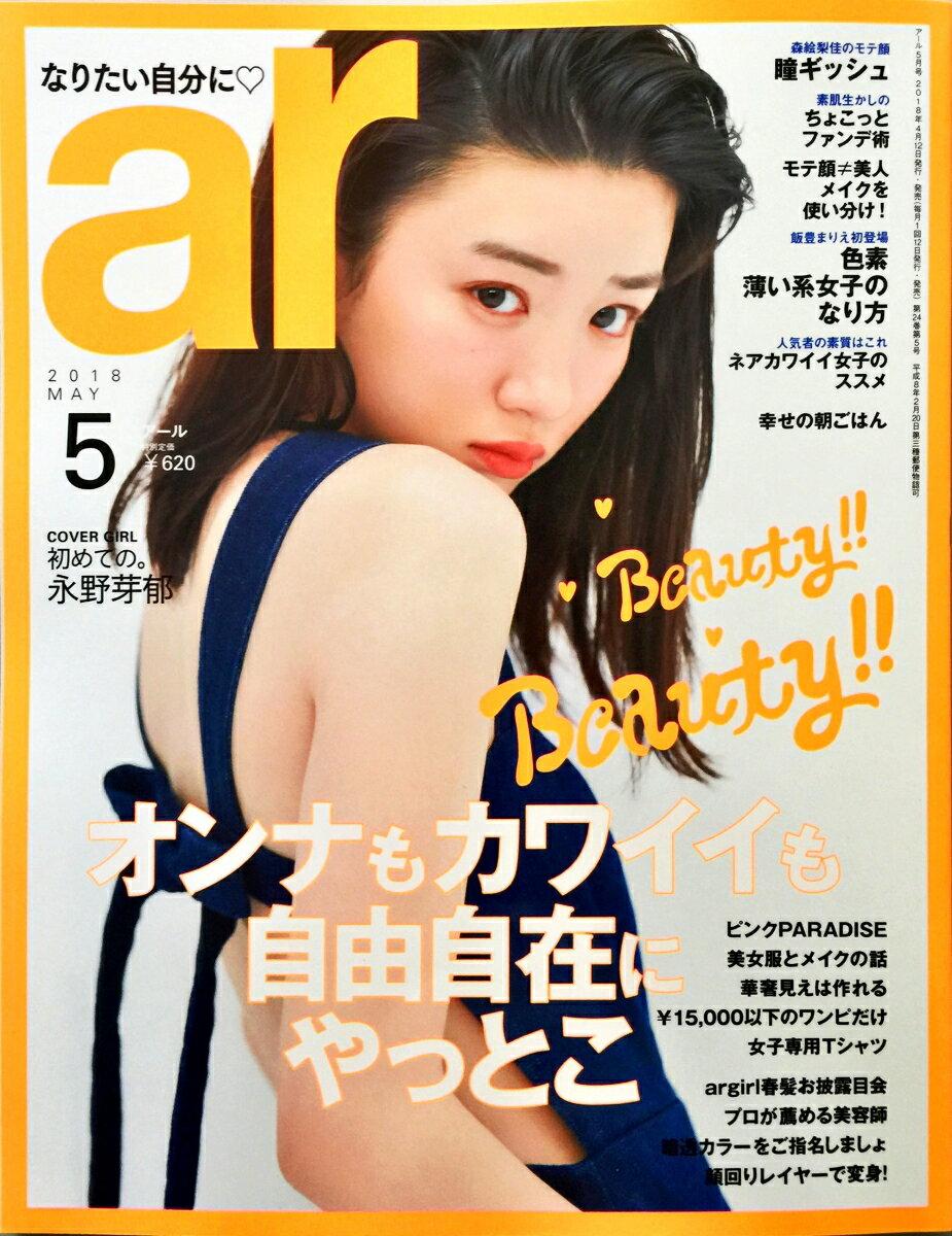 ar (アール) 2018年 05月号 [雑誌]