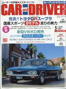 CAR and DRIVER (カー・アンド・ドライバー) 2018年 05月号 [雑誌]