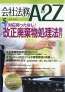 会社法務 A2Z (エートゥージー) 2018年 05月号 [雑誌]
