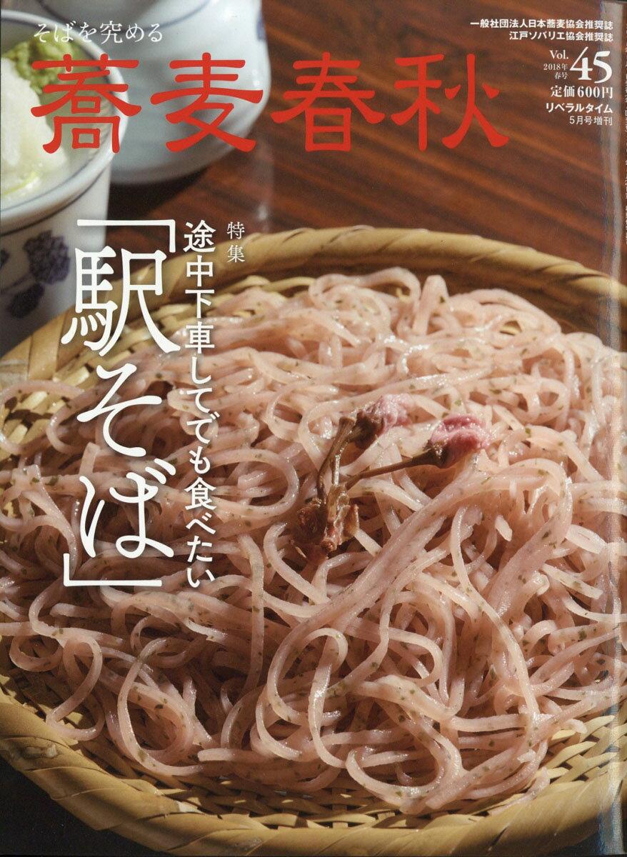 蕎麦春秋 Vol.45 2018年 05月号 [雑誌]