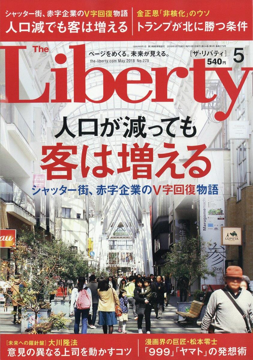 The Liberty (ザ・リバティ) 2018年 05月号 [雑誌]