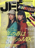 JELLY (ジェリー) 2018年 05月号 [雑誌]