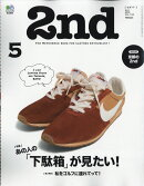 2nd (セカンド) 2018年 05月号 [雑誌]
