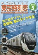 My LINE (マイライン) 東京時刻表 2018年 05月号 [雑誌]