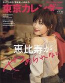 東京カレンダー 2018年 05月号 [雑誌]