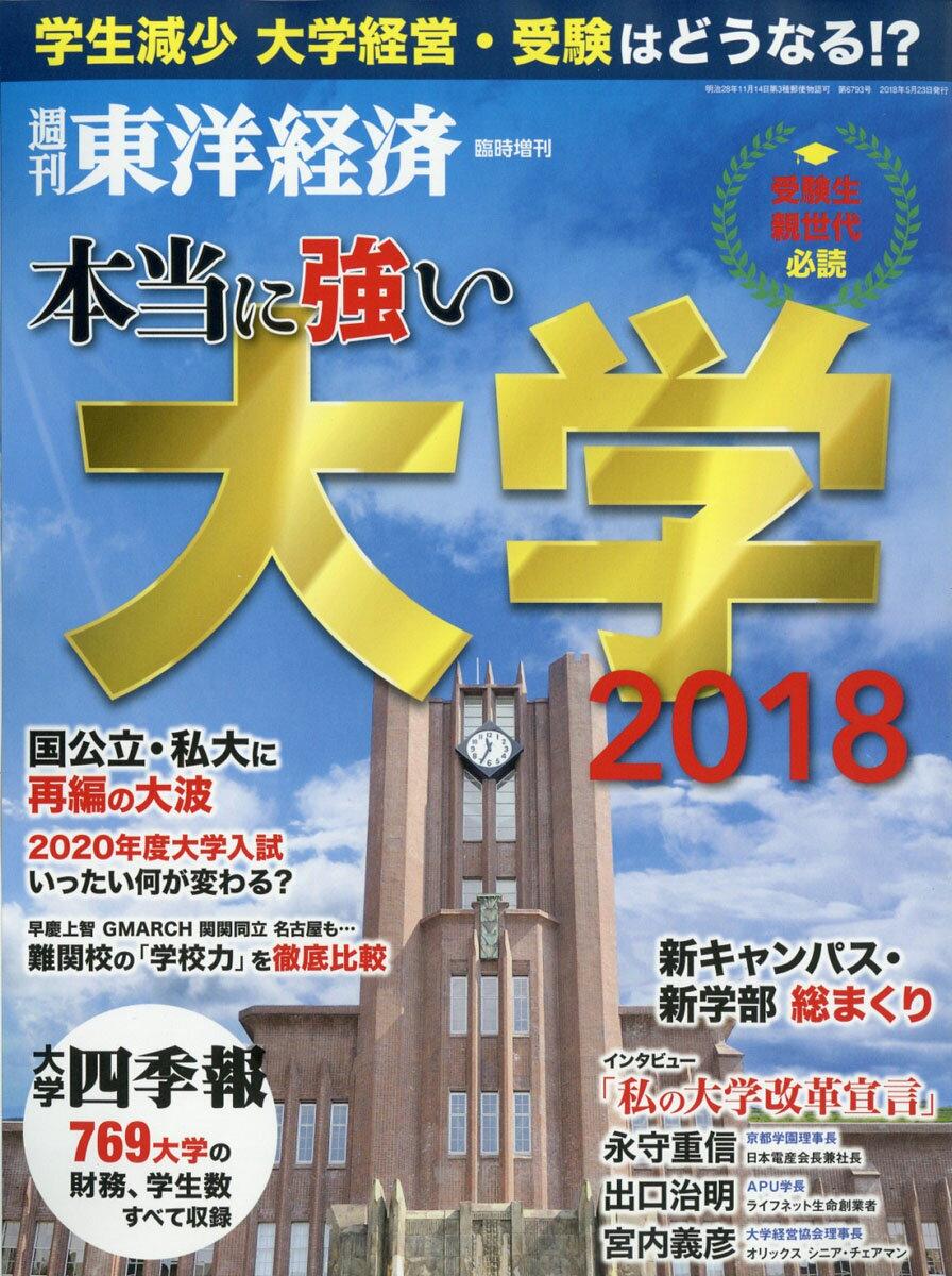 週刊 東洋経済増刊 本当に強い大学2018 2018年 5/23号 [雑誌]