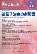 医学のあゆみ 2018年 5/5号 [雑誌]