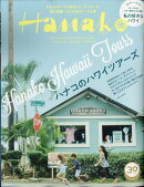 Hanako (ハナコ) 2018年 5/10号 [雑誌]