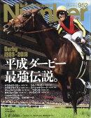Sports Graphic Number (スポーツ・グラフィック ナンバー) 2018年 5/31号 [雑誌]