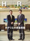 週刊 HOTERES (ホテレス) 2018年 5/18号 [雑誌]