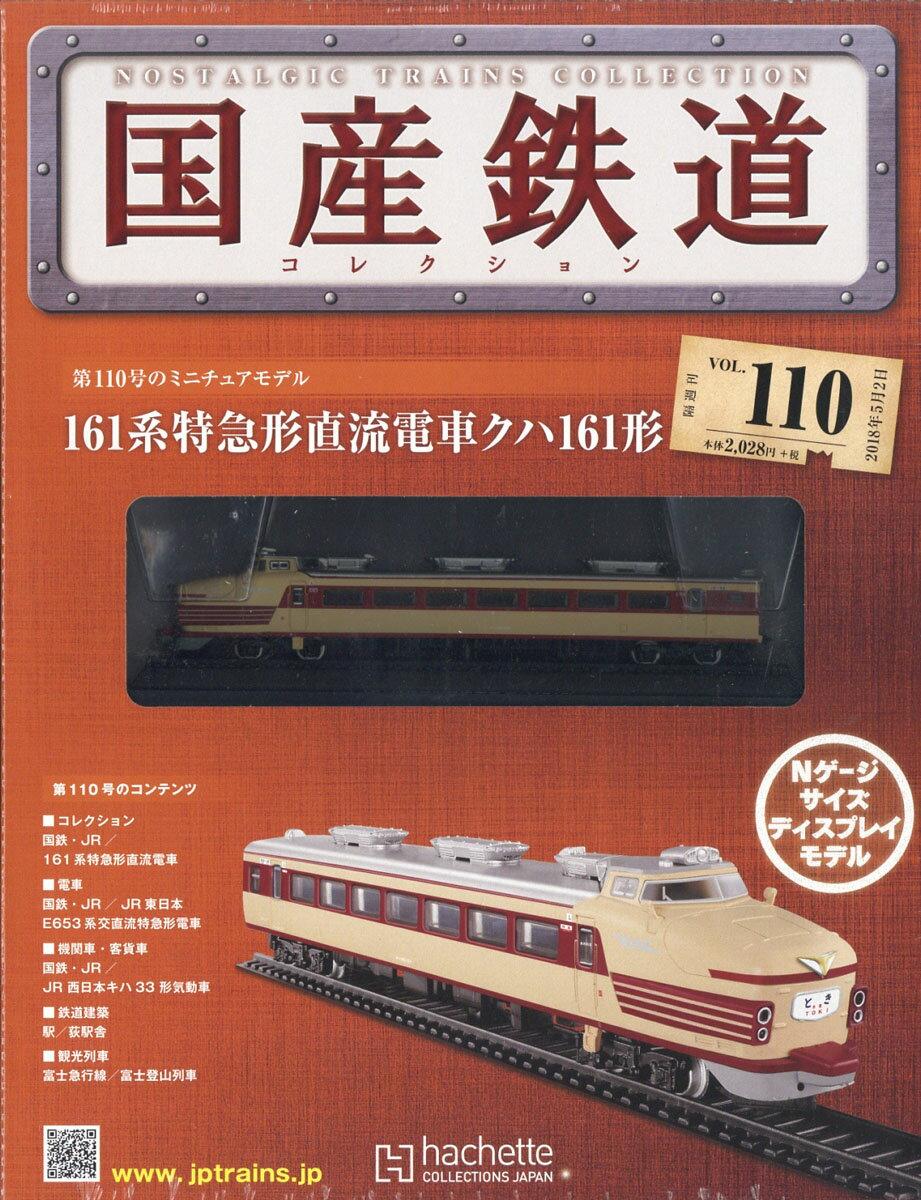 隔週刊 国産鉄道コレクション 2018年 5/2号 [雑誌]