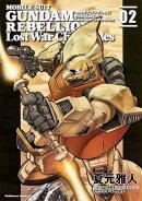 機動戦士ガンダム戦記REBELLION Lost War Chronicles(02)