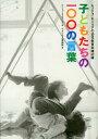 子どもたちの100の言葉 レッジョ・エミリアの幼児教育実践記録 [ レッジョ・チルドレン ]