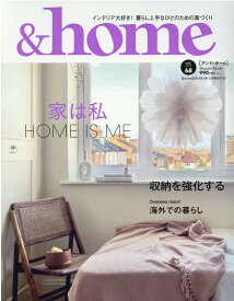 &home(vol.68) 実は私HOME IS ME収納を強化する (MUSASHI MOOK)