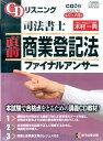 CDリスニング司法書士直前商業登記法ファイナルアンサー [ 木村一典 ]