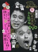 ダウンタウンのガキの使いやあらへんで!!ダウンタウン結成25年記念DVD 永久保存版 10(罰)浜田・山崎・遠藤 絶対に笑…