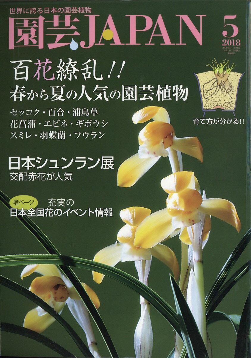 園芸JAPAN (ジャパン) 2018年 05月号 [雑誌]