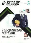 企業診断 2018年 05月号 [雑誌]