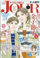 Jour (ジュール) すてきな主婦たち 2018年 05月号 [雑誌]