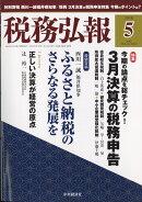 税務弘報 2018年 05月号 [雑誌]