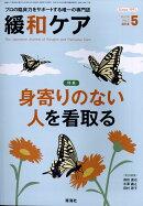 緩和ケア 2018年 05月号 [雑誌]