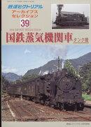 鉄道ピクトリアル アーカイブスセレクション39 国鉄蒸気機関車B・C・Eタンク機 2018年 05月号 [雑誌]