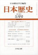 日本歴史 2018年 05月号 [雑誌]