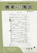 農業および園芸 2018年 05月号 [雑誌]