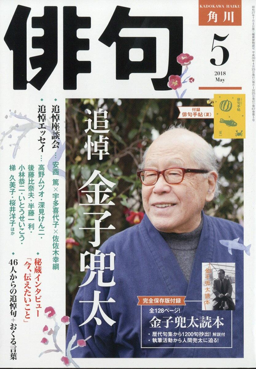 俳句 2018年 05月号 [雑誌]