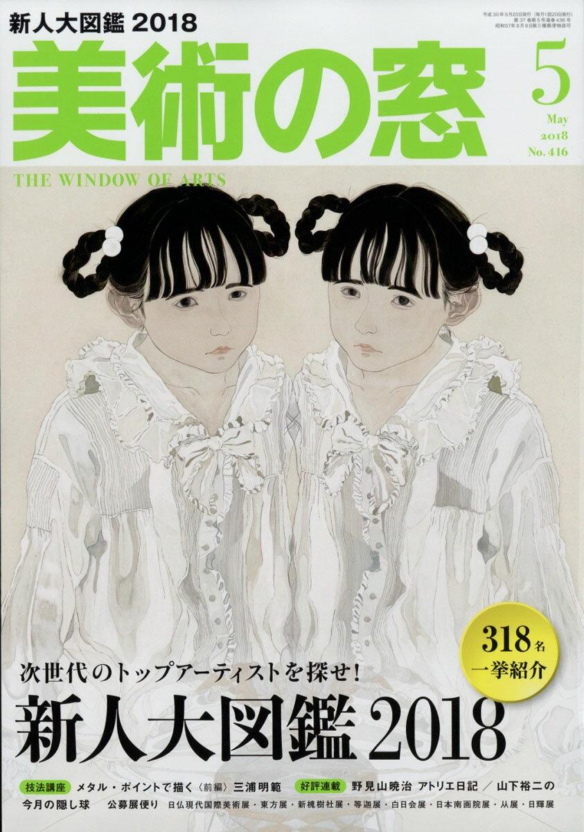美術の窓 2018年 05月号 [雑誌]